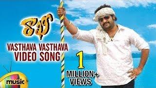 Vasthava Vasthava Video Song | Rakhi