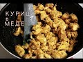 Курица в Мёде по-турецки