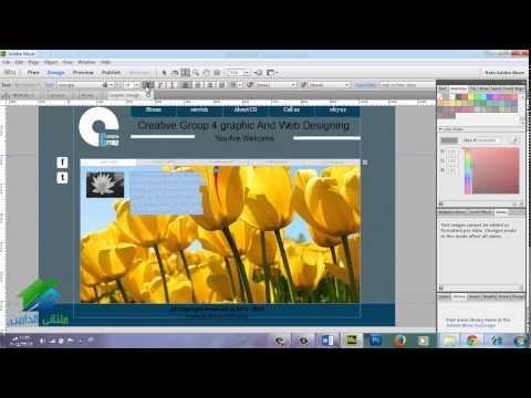 تصميم المواقع باستخدام برنامج Adobe Muse | أكاديمية الدارين | محاضرة 7