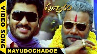 Nayudochadoe Video Song - Prasthanam