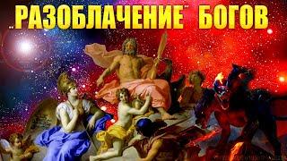 """""""Разоблачение"""" БОГОВ. Что скрывает мифология?"""