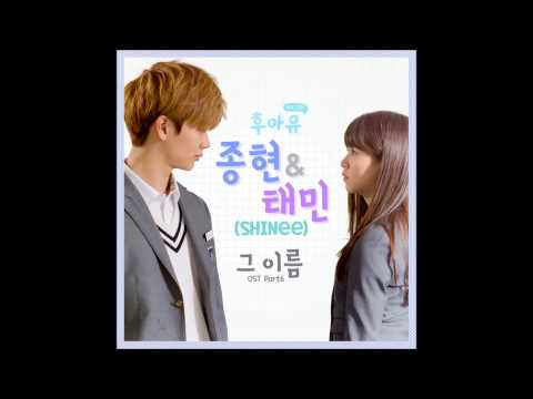That Name (Feat. Taemin) [OST. School 2015]