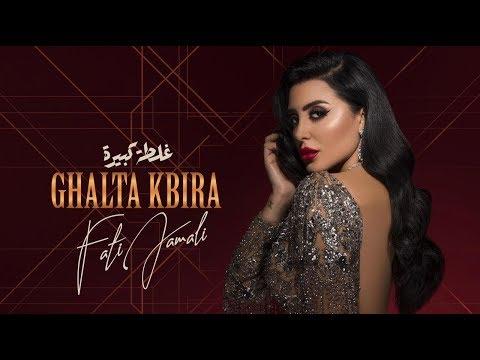 Fati Jamali – Ghalta Kbira Exclusive    فاتي جمالي – غلطة كبيرة