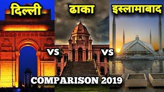 DELHI VS DHAKA VS ISLAMABAD CITY COMPARISON 2019 | तीनो शहरो में कौन किस्से है आगे |
