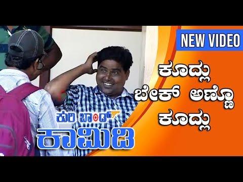 Kuribond-77 | ಕೂದ್ಲು ಬೇಕ್ ಅಣ್ಣೋ ಕೂದ್ಲು | New Kuribond Video |