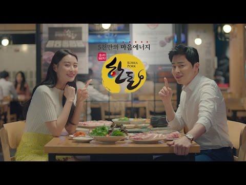 Korean Pork Campaign (with Nara of Hello Venus) [Version 2]