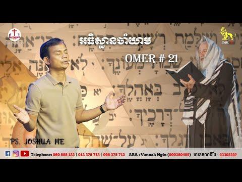 Omer #21  17 April  2021 (Live)