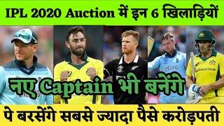 IPL Auction 2020 - List Of Top 6 Players Highest Bid Crorepati   New Captain Also   Pawan Manral