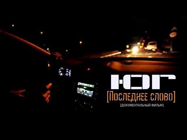ЮГ - Последнее Слово (документальный фильм) (2016)