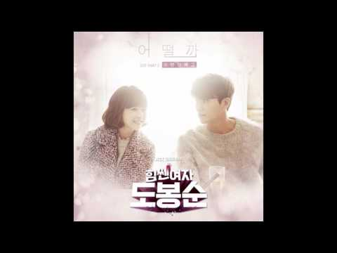 How Would It Be (OST. Strong Woman Do Bong Soon)