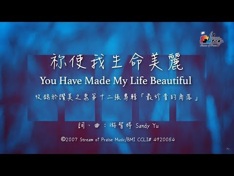 You Have Made My Life Beautiful MV -  (12)  Precious Corner