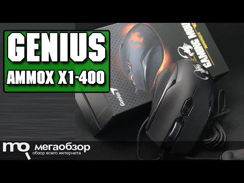 GENIUS Ammox X1-400 обзор мышки - UCrIAe-6StIHo6bikT0trNQw
