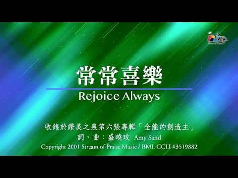 Rejoice AlwaysMV (Official Lyrics MV) -  (6)