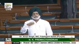 Dr. Amar Singh's Remarks | The Insolvency and Bankruptcy Code Amendment Bill, 2019
