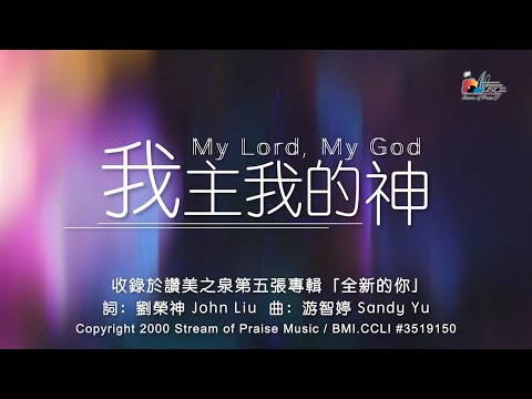 My Lord, My GodMV (Official Lyrics MV) -  (5)