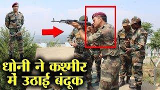 जम्मू-कश्मीर में धौनी ने संभाला मोर्चा, सामने आया वीडियो|MS Dhoni visits Ladakh