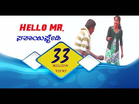 Kurihbond - 85 | ಹಲೋ Mr ಸತಾಯಿಸ್ಬೇಡಿ ಗೊತ್ತಾಯ್ತಲ್ಲ | New Kuribond Video|