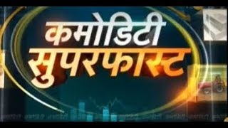 Commodity Superfast: Know about action in commodities market, 21st August 2019