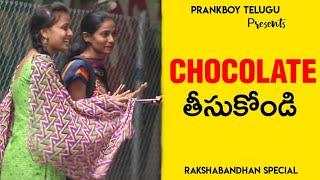 Chocolate Tiskondi Sister || Telugu Pranks || Raksha Bandhan Special || Prankboy Telugu