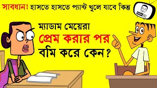 Must Watch Funny Video | New Bangla Funny Dubbing Video | Boltu vs Teacher | Part #149 | FunnY Tv
