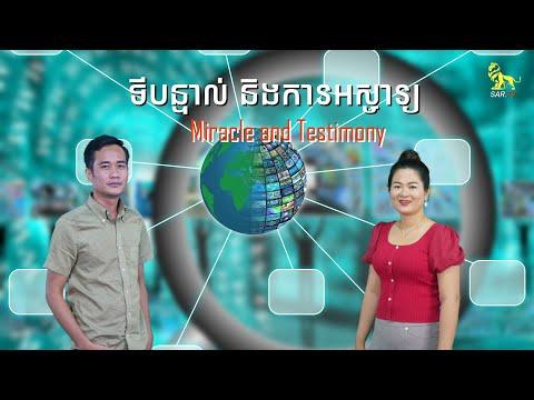 Testimony & Miracle  23 April 2021 (Live)