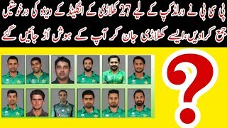 Pak Govt & PCB Comformed Pak Palyer Visa In World Cup 2019 / Mussiab Sports /