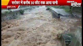 Heavy Rain Warning : झमाझम बारिश के चलते पानी-पानी हुआ Rajasthan