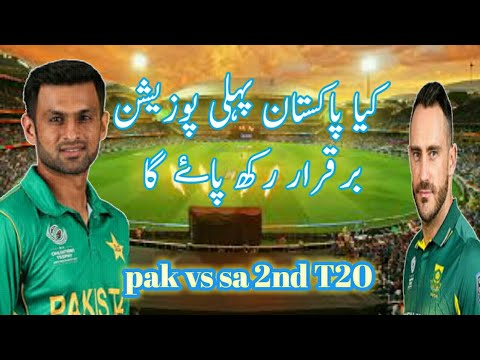 Will Pakistan keep the first position pakistan vs south Africa 2bd T20 2019| pak vs sa 2nd t20