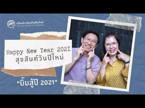Happy New Year 2021    ..-.