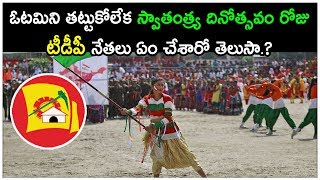 Reasons Behind Why TDP Leaders Distance to Independence Day Celebrations? Political Bench