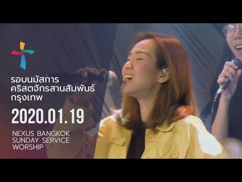 Nexus Bangkok 2020/01/19