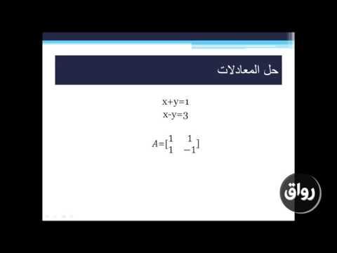 أساسيات برنامج الماتلاب _ المحاضرة الرابعة _ 1-5
