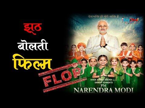 Modi Biopic Trailer में Javed Akhtar ने पकड़ा फर्जीवाड़ा | Narendra Modi |Movie Review | Hit or Flop?