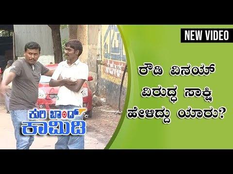 Kuribond - 87 | ರೌಡಿ ವಿನಯ್ ವಿರುದ್ಧ ಸಾಕ್ಷಿ ಹೇಳಿದ್ದು ಯಾರು ? | New Kuribond Video|