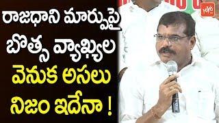 Reason Behind Botsa Satyanarayana Comments over AP Capital Change | Amaravati | YOYO TV Channel