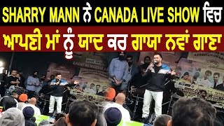 Sharry Mann ਨੇ ਭਾਵੁਕ ਹੋ ਕੇ ਆਪਣੀ Mother ਲਯੀ ਗਯਾ New Song | Canada | Dainik Savera