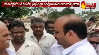 Minister Kannababu Visits Crop Damaged Areas in Krishna District | Sakshi TV