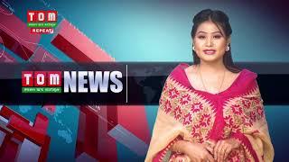 TOMTV 3 PM  MANIPURI NEWS 14TH AUGUST 2019