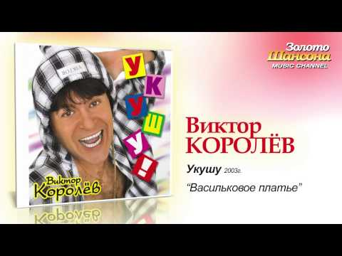 Виктор Королев - Васильковое платье (Audio) - UC4AmL4baR2xBoG9g_QuEcBg