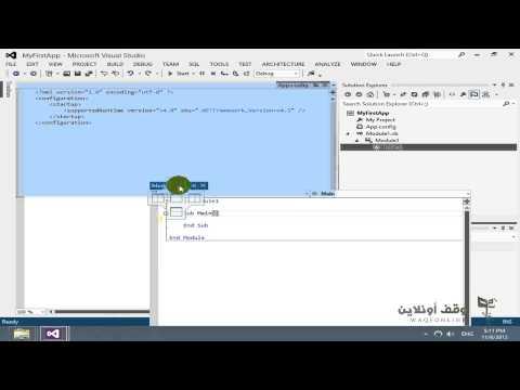 VB 2012- 10-VS IDE التعرف على واجهة البرنامج