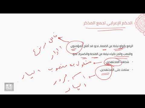 النحو العربي | 4-5 | جمع المذكر السالم