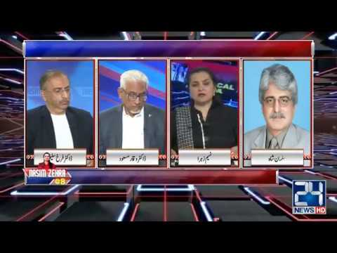 IMF  Bailout Package For Pakistan | Nasim Zehra @ 8 | 24 March 2019 |