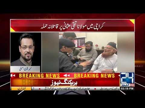 Aamir Liaquat Strong Reaction On Shooting Maulana Taqi Usmani Car