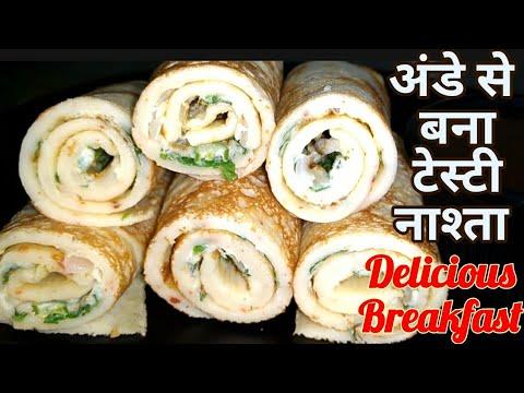 अंडे से बना टेस्टी और नया नाश्ता जिसे खाकर सब पूछेंगें कैसे बनाया| Egg Breakfast Recipe