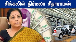 கடும் சரிவில் இந்திய பொருளாதாரம்..நிர்மலா சீதாராமன் அவசர ஆலோசனை | Indian Economy