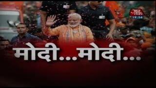 किन कारणों से फिर से होगा 'मोदी...मोदी...'?   2019 Exit Poll पर बहस Anjana Om Kashyap के साथ
