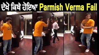 ਜਾਣੋ Parmish Verma ਕਿਥੇ ਹੋਇਆ Fail | Video Viral  | Dainik Savera