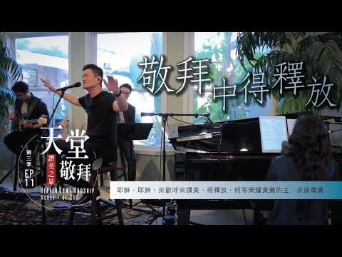 LIVE - EP11 HD : ////