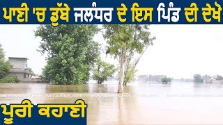 Exclusive: पानी में डूबे Jalandhar के इस Village की देखिये पूरी Story