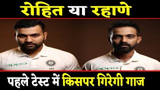 IND vs WI: Rohit Sharma or Ajinkya Rahane, big dilemma for India before first test | वनइंडिया हिंदी